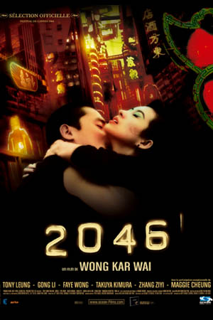 2046_movie.jpg